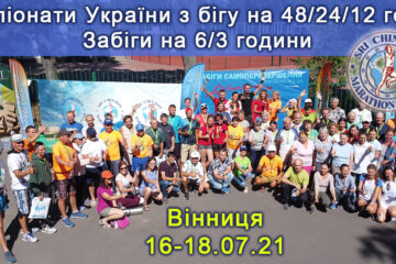 чемпионат Украины по бегу на 48 часов Марафонская команда Шри Чинмой