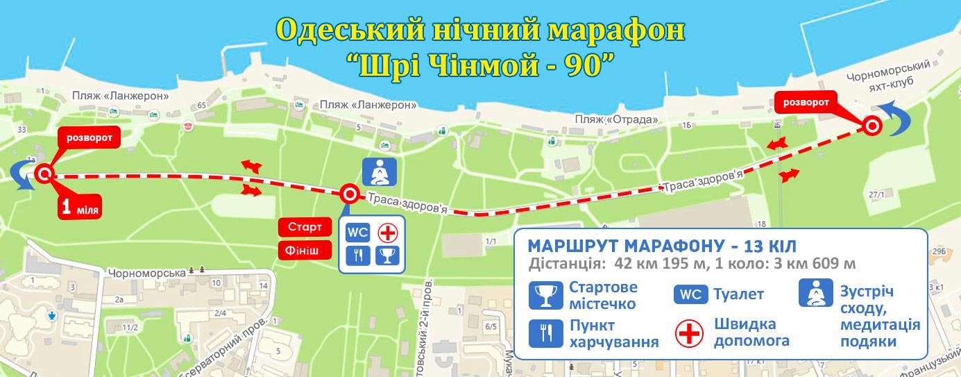 """Мапа нічного Одеського марафону """"Шрі Чінмой - 90"""""""